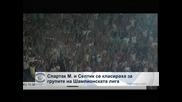 Спартак Москва и Селтик се класираха за групите на Шампионската лига