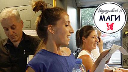 Експеримент: Да рецитираш Ботев в автобуса // Великолепните 5