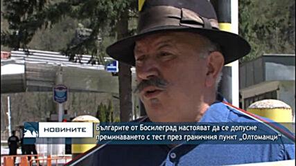 Българите от Босилеград настояват да се допусне преминаването с тест през граничния пункт Олтоманци