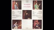 Група Кукери - Приказка (1982)