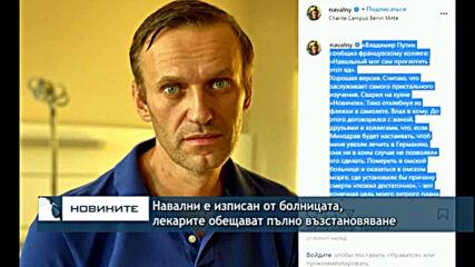 Навални е изписан от болницата, лекарите обещават пълно възстановяване