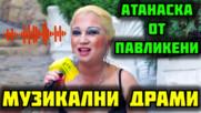 Трагедия: Атанаска - царицата на фалшивата чалга!