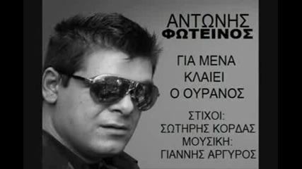 Antonis Foteinos-gia mena Klaiei o Ouranos-2016