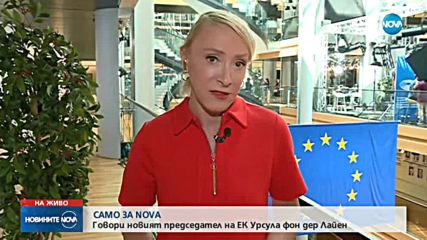 Новините на NOVA (17.07.2019 - обедна емисия)