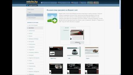 Създаване на сайт с Website.bg