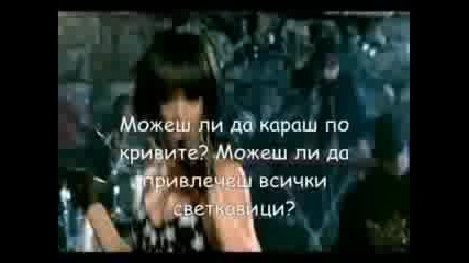 Rihanna - Shut Up And Drive - Бг Субтитри (превод)