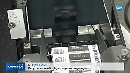 Тристранката обсъжда развитието на България до 2030 г