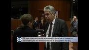 ЕК ще преразгледа исканията си към страните за корекции на вноските им в бюджета