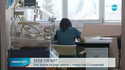 БЕБЕ ГИГАНТ: Във Варна се роди момче с внушително тегло