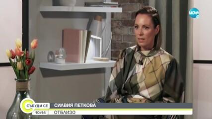 Актрисата Силвия Петкова отблизо