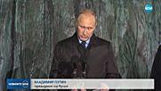 Дисиденти обвиниха Путин в цинизъм