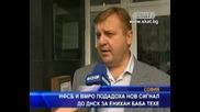 Вмро и Нфсб подадоха сигнал до Днск за Енихан Баба Теке