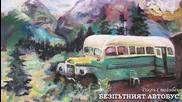 Безпътният Автобус (радиотеатър по Джон Стайнбек )