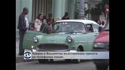 Хавана и Вашингтон възстановиха пряката си телефонна линия