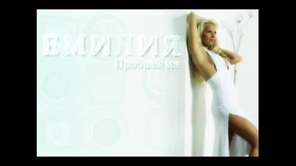 New!!!хит 2010 - Емилия