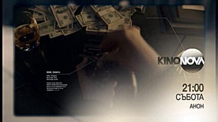 """""""Анон"""" на 26 септември, събота от 21.00 ч. по KINO NOVA"""