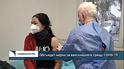 Обсъждат мерки за ваксинацията срещу COVID-19