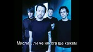 Rise Against - Under The Knife [превод]