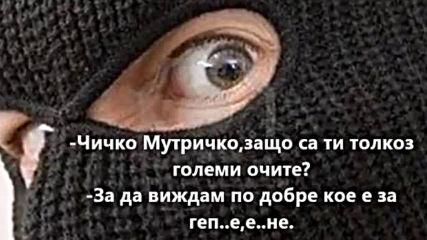 sekirata Chichko mutrichko