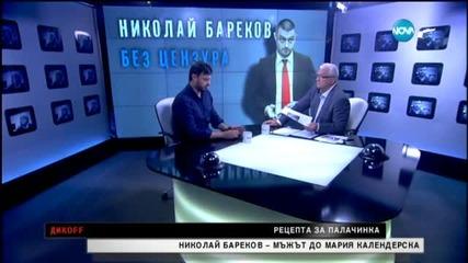Разговор с мъжа до Мария Календерска – Николай Бареков - Дикoff