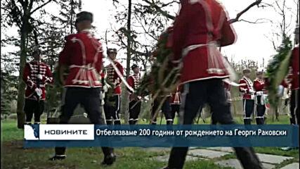 Отбелязваме 200 години от рождението на Георги Раковски