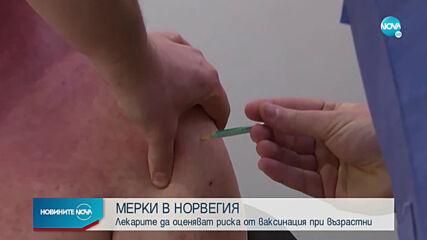 Над 30 възрастни хора починаха след ваксиниране срещу коронавирус в Норвегия