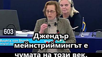 Беатрикс фон Щорх от - Азг- за Истанбулската конвенция (2018)