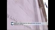 ЕЦБ отпуска свежи пари на гръцкия банков сектор