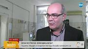 НЕКАЧЕСТВЕНА ХЕМОДИАЛИЗА: Пациенти твърдят, че апарат влошава здравето им