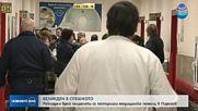 """Рекорден брой пациенти в """"Пирогов"""" по Великден"""