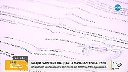 Ще изключат ли боеца Георги Валентинов от световната ММА организация?