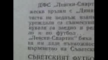 Левски - съветски комунисти