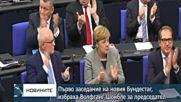 Първо заседание на новия парламент на Германия, избраха Волфганг Шойбле за председател