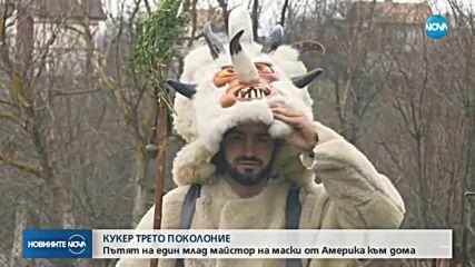 КУКЕР ТРЕТО ПОКОЛЕНИЕ: Пътят на един млад майстор на маски от САЩ към дома