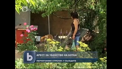 Арест за перничанин, убил домашен любимец
