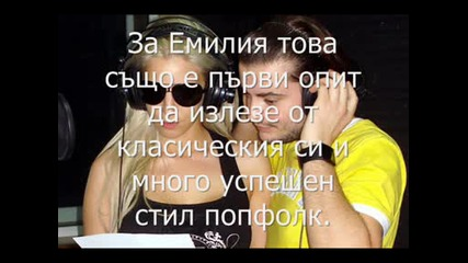 !!! Стефан Илчев и Емилия в дует !!!