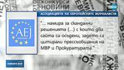 Съюзът на съдиите и АЕЖ - с позиции по казуса с бургаските медии