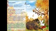 Есен в гората (вятърко листи в гората пилей)