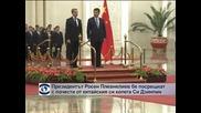 Президентът Росен Плевнелиев бе посрещнат официално от китайския си колега Си Дзинпин