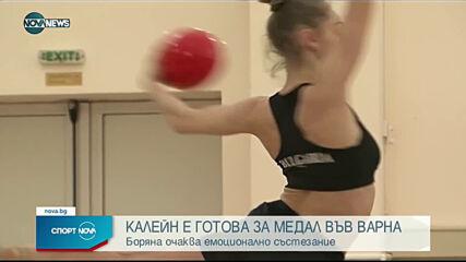 Калейн е готова за медал във Варна