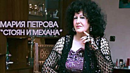 Мария Петрова - Стоян и механа