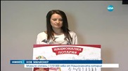 """Млада дама спечели 1 510 000 лева от """"Националната лотария"""""""