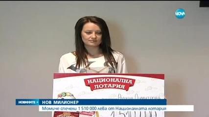 Млада дама спечели 1 510 000 лева от