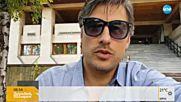 """Владо Карамазов: Елате да се снимате в сериала """"Дяволското гърло"""""""
