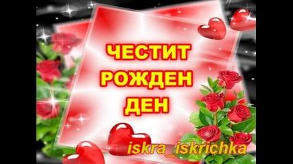 Честит Рожден Ден Исе...alex Mica - Dalinda