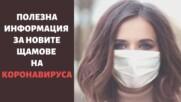 Полезна информация за новите щамове на коронавируса
