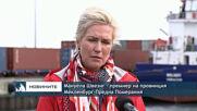 """Премиер на германска провинция се обяви против спиране на газопровода """"Северен поток-2"""""""