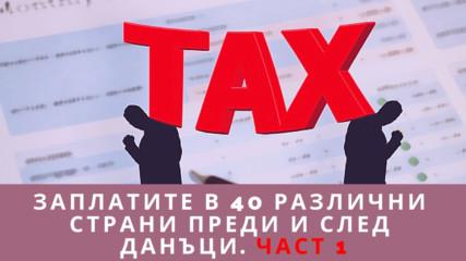 Заплатите в 40 различни страни преди и след данъци.Част 1