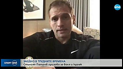 Спортни новини (25.03.2020 - централна емисия)