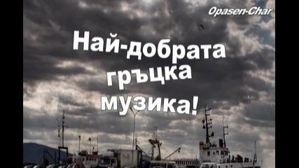 Alekos Zazopolos - Pou na vro to Korici (prevod)